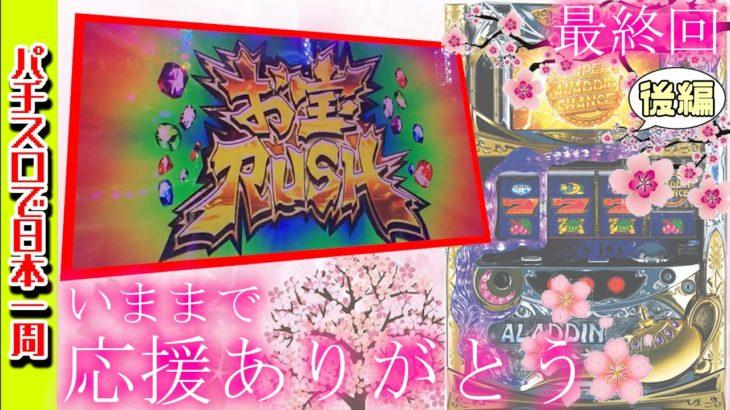 ついに日本一周達成!アラジンAⅡで涙のお宝RUSH!#120 長野県 第2話