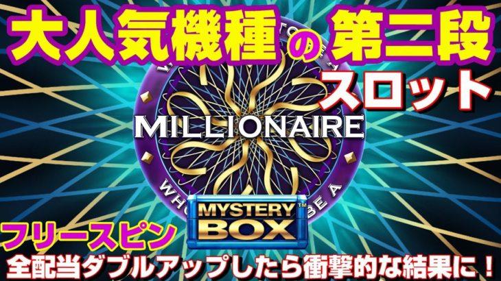 【新ミリオネア】間違えてフリースピンの配当をダブルアップしたら。【CasinoX】