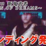 【激熱エンディング】パチスロ 新鬼武者~DAWN OF DREAMS~
