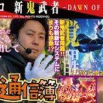 名機再臨!![パチスロ 新鬼武者~DAWN OF DREAMS~]まりもの新台通信簿 #9 増補版