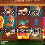 【オンラインカジノ】【ベラジョンカジノ】DOG HOUSEスロット実践!!