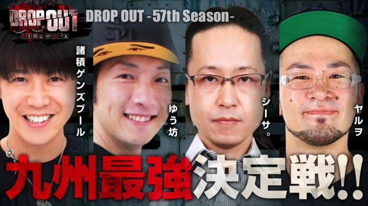 DROP OUT -57th Season- 第1話(1/4)【ミリオンゴッド‐神々の凱旋‐】《諸積ゲンズブール》《ゆう坊》《シーサ。》《ヤルヲ》[ジャンバリ.TV][パチスロ][スロット]