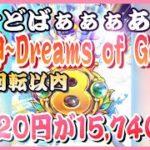 【オンカジ】金蛙神~Dreams of Gold~激熱過ぎた‼🔥750倍の高配当🔥【kaekae Dream Girls公式配信者カジノちゃん】