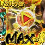 【MAX機:牙狼金色】ALL2000発の底力マジですごかった!!【じゃんじゃんの型破り弾球録 家パチver#1】[パチスロ][スロット]