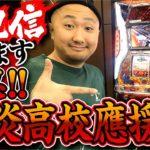 【パチスロ】田中の生配信No.1【押忍!!豪炎高校應援團】