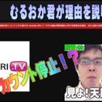 【じゃんばりTV】パチスロ動画の帝王janbariTVがまさかのアカウント停止!?BANの真相をむるおか君が解説します。