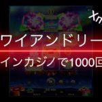 オンラインカジノ【ハワイアンドリーム Xmas,ver】ベラジョンカジノ