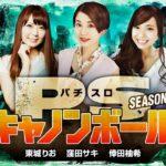 パチスロキャノンボール  season11 予告 【V☆パラ オリジナルコンテンツ】