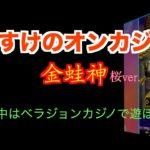 【やちすけのオンカジ#3】金蛙神【ベラジョンカジノ】
