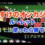 【やちすけのオンカジ#6】ルーレットココモ法実践【ベラジョンカジノ】