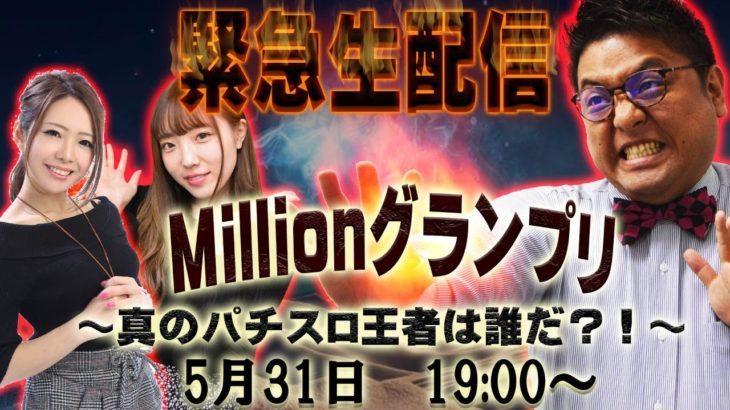 【生配信】第1回 Millionグランプリ~真のパチスロ王者は誰だ⁈~【5月31日19時配信予定】