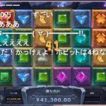 1000円BETでビビる オンラインカジノ【Gem Rocks ジェムロックス】