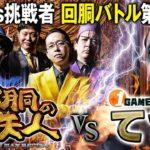 挑戦者 てつ (1GAME) 果たして誰を指名する?新番組 回胴の鉄人 第2戦 バトルスタート
