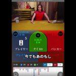 【ベラジョンカジノ評判】ライブカジノリアルマネープレイ動画2日目