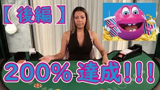 【後編】【ベラジョンカジノ】ブラックジャックで200%達成!!!時給1万円!?【必見】