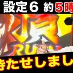 【俺たちのパチスロ】押忍!番長2(2/4)【LIVE配信】
