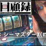 【(仮)パチスロ回顧録】第2回~シーマスターX(四号機)【ガリぞう】