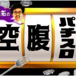 【空腹パチスロ】第3回 木村魚拓 中武一日二膳