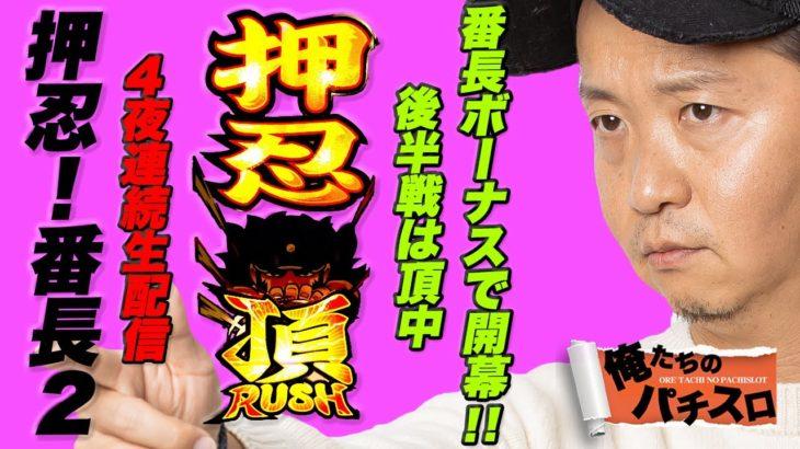 【俺たちのパチスロ】押忍!番長2(3/4)【LIVE配信】