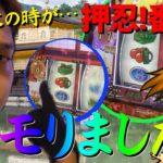 【押忍!番長3】早々に設定5or設定6を確信した結果【sasukeのパチスロ卍奴#101】