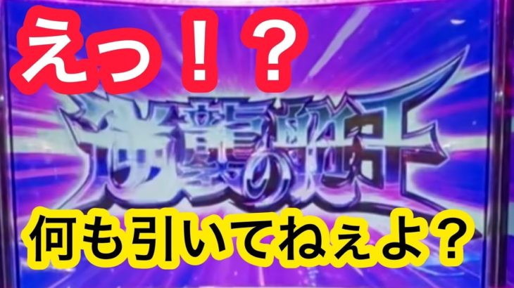 新台パチスロ【モンキーターン4】逆襲の艇王から艇王ラッシュなるか?