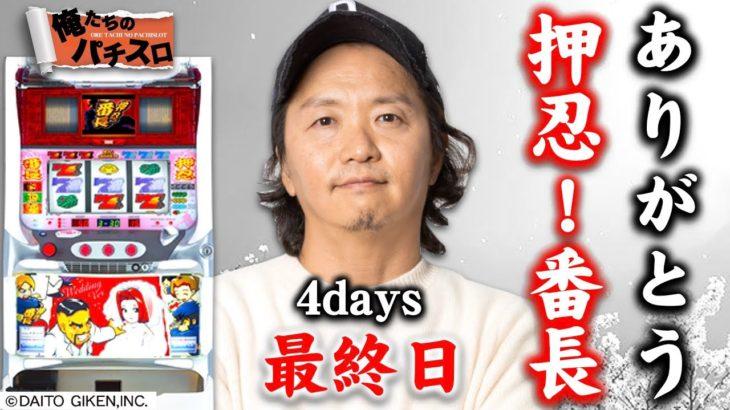【俺たちのパチスロ】初代 押忍!番長(4/4)【LIVE配信】