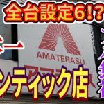 日本一のキチガイ店で5000枚動かしてきたwww#13【大日本】