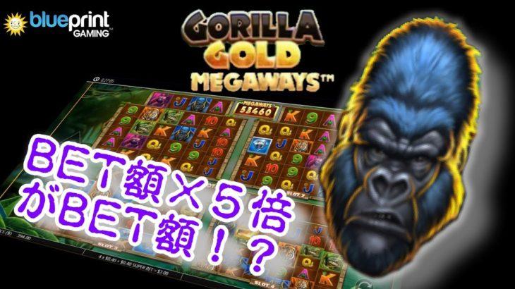 【GORILLA GOLD】blueprint GAMING  $0.4BETのつもりが実は$2BETと言う割の悪い台だった!オンラインカジノ【カジ旅】