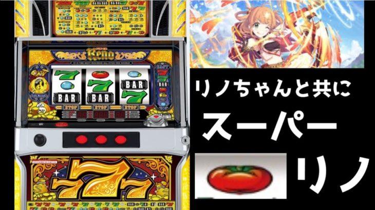 【スーパーリノMAX 】リノちゃんと共にトマト狩り!スーパーリノ【パチスロ実戦 】