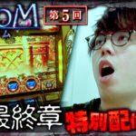 《特別配信企画》RooM 第5回【ミリオンゴッド‐神々の凱旋‐】《ジロウ》[ジャンバリ.TV][パチスロ][スロット]