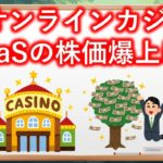 オンラインカジノSaaS GANの株価爆上げ中!オンラインカジノ界での新の勝者は誰か。