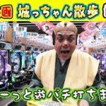 パチンコパチスロまっぽしTV#139  【新企画】城っちゃん散歩 (前半)