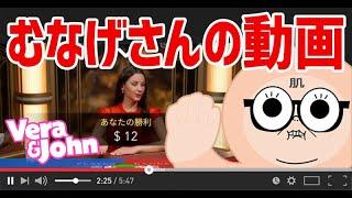 むなちむのブシャーを求めて(バカラ)@ベラジョンカジノ【必勝tuber】【むなげさんのオンラインカジノ動画】