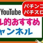 【パチンコ・パチスロ関連】ルル的おすすめチャンネル紹介!