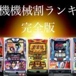 【パチスロ】5号機 機械割ランキング【完全版】