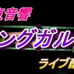 【ライブ配信】パチスロ 4号機 大東音響 キングガルフ #2