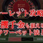 オンラインカジノのルーレットを攻略|フラワーベット法で大勝ち!?