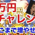 オンラインカジノ(ベラジョンカジノ)で1万円チャレンジ AirPods買えるまで続けよう