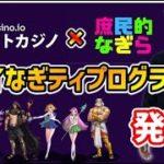 【ビットカジノ×庶民のなぎら】スロット100回転プレゼント企画!6月末まで!