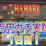 1万円ガチ実践!1日目!【パチンコ、パチスロ】