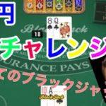 オンラインカジノ(ベラジョンカジノ)で1万円をどこまで増やせるかチャレンジ#5 AirPods買えるまで続けようスロットギャンブル