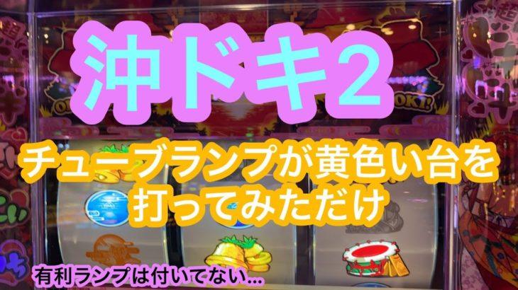 パチスロ沖ドキ2【噂の検証】黄色のチューブランプは勝てるのか?