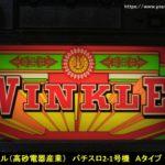 ウィンクル(高砂電器産業)【パチスロ 2号機 懐かしのパチスロ】