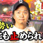 【俺たちのパチスロ】バジリスク絆(2/4)【LIVE配信】