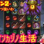 37日目 オンラインカジノ生活シーズン2【ベラジョンカジノ】