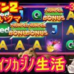 39日目 オンラインカジノ生活シーズン2【ラッキーニッキー】