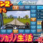 40日目 オンラインカジノ生活シーズン2【ベラジョンカジノ】
