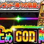 【ミリオンゴッド‐神々の凱旋‐】長男くんの日常#415
