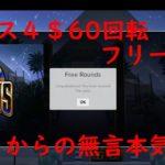 【オンラインカジノ】本気の無言配信シグナス4$60回転からどうなるか!?【BonsCasinoノニコム】