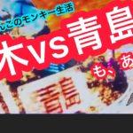 新台パチスロ【モンキーターン4】榎木vs青島もあった!!